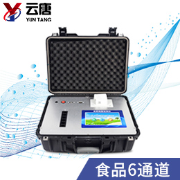 多功能食品安全检测仪YT-G600