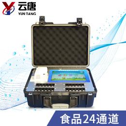 多功能食品安全分析仪YT-G2400