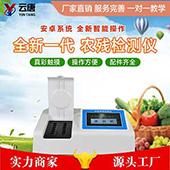 我是湖南长沙蔬菜批发市场,买多少钱的农药残留检测仪合适?