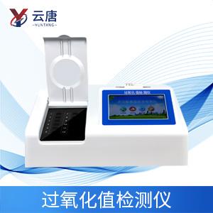 过氧化值检测仪