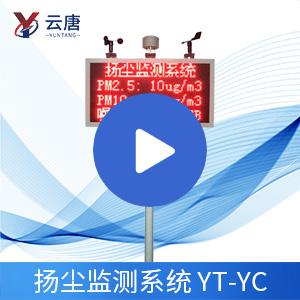 工地扬尘检测仪安装视频