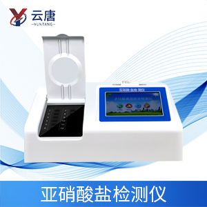 亚硝酸盐检测仪