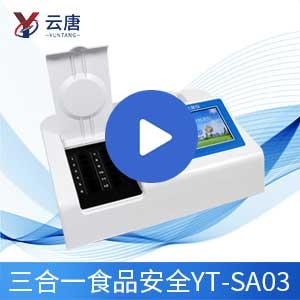 云唐新食品安全检测仪视频带你走进检测世界