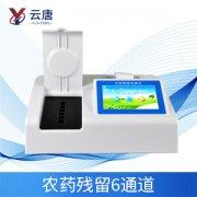 食品检测农残检测仪的应用提高农产品监管