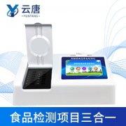 食品安全快速检测仪器设备产品性能【YT-G2400】